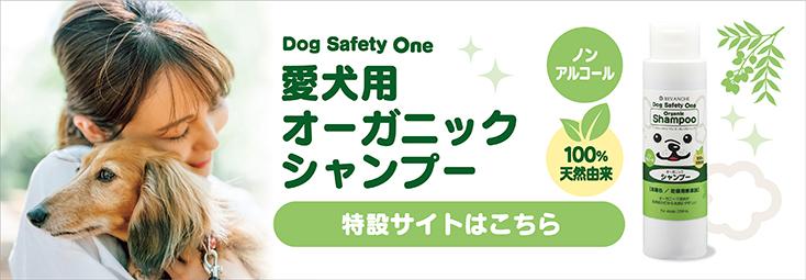 ノンアルコール・100%天然由来愛犬ケアシリーズDog safety one 特設サイトはこちら