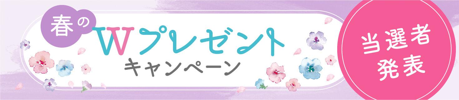 春のWプレゼントキャンペーン 結果発表