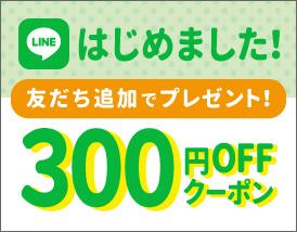 LINE公式アカウントはじめました!友達追加で300円OFFクーポンプレゼント