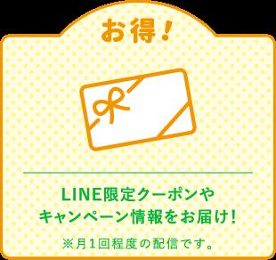 お得!LINE限定クーポンやキャンペーン情報をお届け!※月1回程度の配信です。