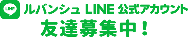ルバンシュ LINE公式アカウント 友達募集中!