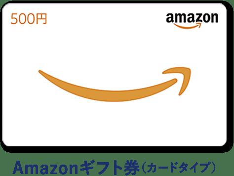 Amazonギフト券(カードタイプ)