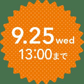 9/25 13:00まで