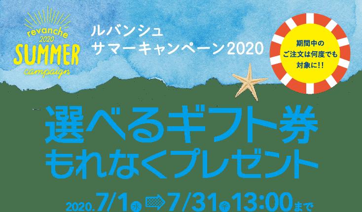 ルバンシュ サマーキャンペーン2020 期間中のご注文は何度でも対象に!! 選べるギフト券もれなくプレゼント 2020/7/1(水)~7/31(金)13:00まで
