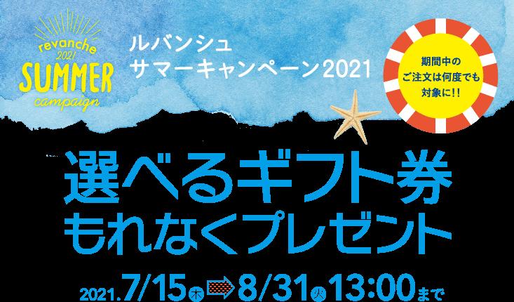 ルバンシュ サマーキャンペーン2021 期間中のご注文は何度でも対象に!! 選べるギフト券もれなくプレゼント 2021/7/15(木)~8/31(火)13:00まで