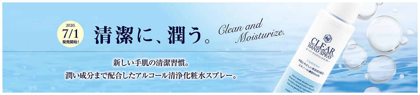 新発売!Agクリアハンドスプレー「清潔に、潤う。」手肌にやさしいアルコール清浄スプレー